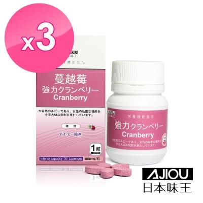 日本味王 強效蔓越莓錠(3瓶入)