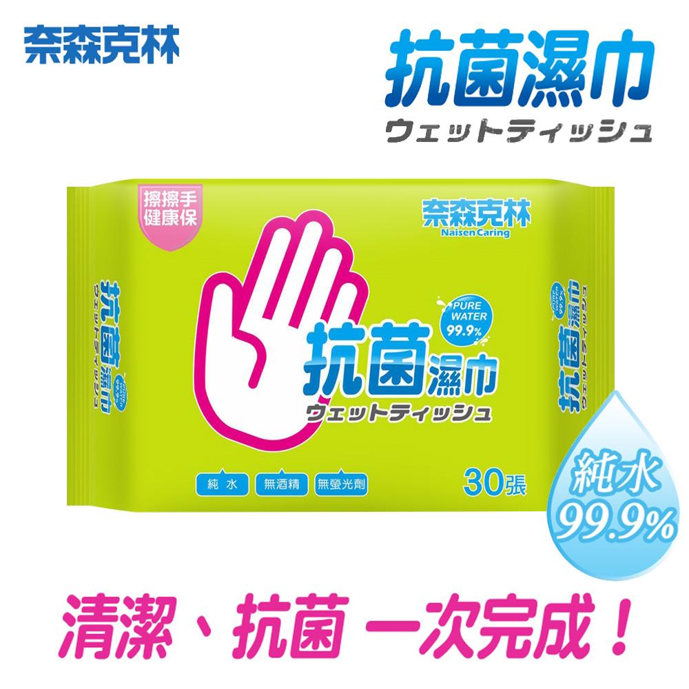 奈森克林 抗菌純水濕巾(30抽/包)