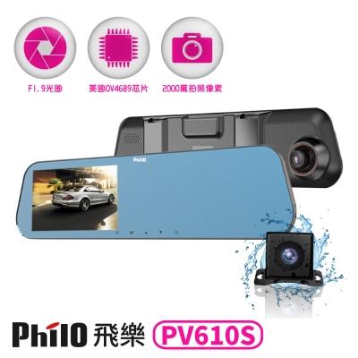飛樂 PV610S 頂級4.3吋雙鏡頭安全預警行車紀錄器-急速配