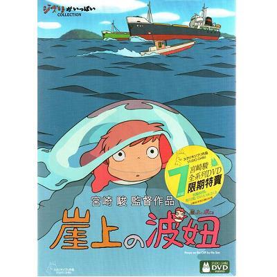 宮崎駿卡通動畫系列 ~ 崖上的波妞雙碟版DVD