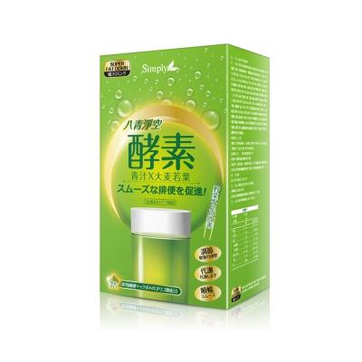 Simply八青淨空酵素粉(15包)