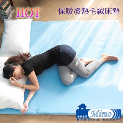 米夢家居 HOT保暖高磅數毛絨床墊-雙人5尺