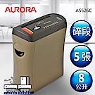 福利品-AURORA震旦-5張抽屜型碎段式碎紙機