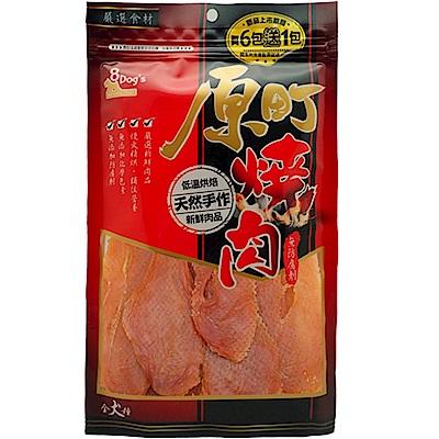 【任選】原町燒肉 香烤雞胸肉片 130g YD-006