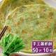 OEC蔥媽媽 自製豬油-菠菜蔥抓餅(50片/10包) product thumbnail 1