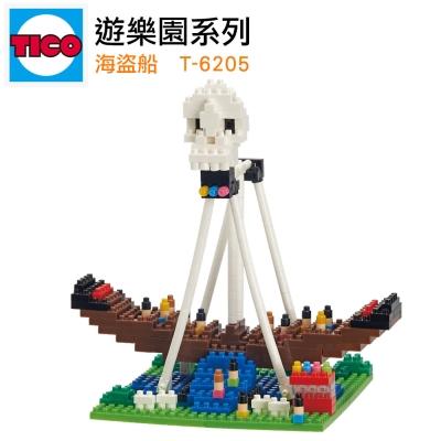 任選TICO微型積木 遊樂園系列 海盜船 T-6205