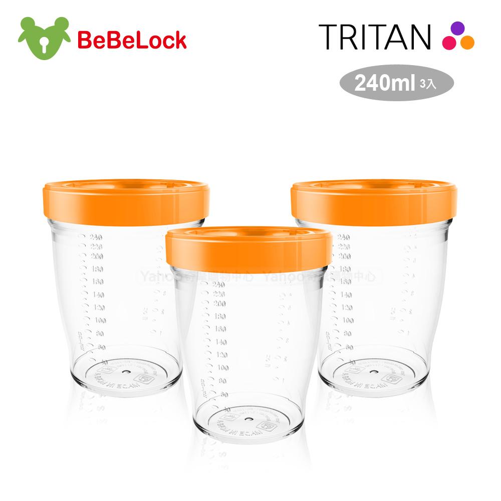BeBeLock Tritan儲存杯(3入/240ml)橘