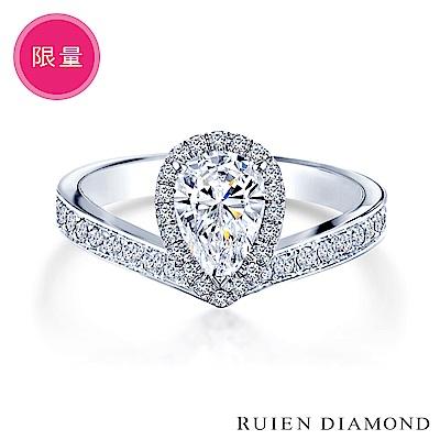 RUIEN DIAMOND GIA 50分 D VS1 18K白金 鑽石戒指