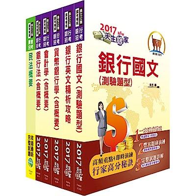 財團法人中小企業信用保證基金(一般業務人員)套書(贈題庫網帳號、雲端課程)