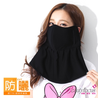 BeautyFocus  抗UV吸濕排汗護頸口罩-黑色