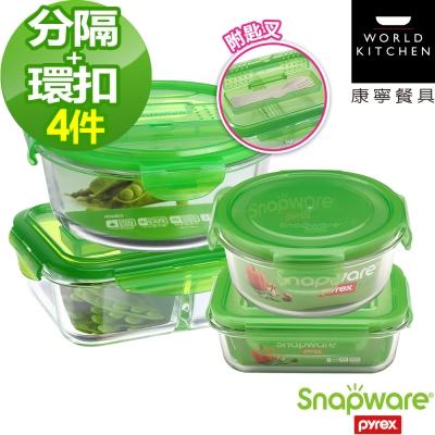 Snapware康寧密扣 幸福升級分隔保鮮盒4件組(403)