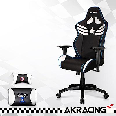 AKRACING超跑電競椅旗艦款-GT98 CAPTAIN AMERICA