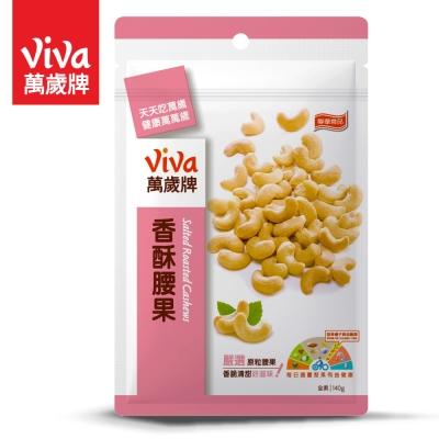 萬歲牌 香酥腰果(140g)