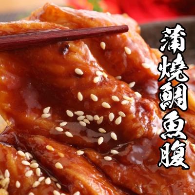 海鮮王 蒲燒鯛魚腹 *1包組220g±10%/8入/包(任選)