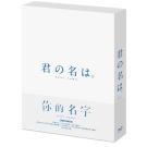 你的名字 Your Name ( BD+ BONUS 雙碟精裝版) 藍光 BD