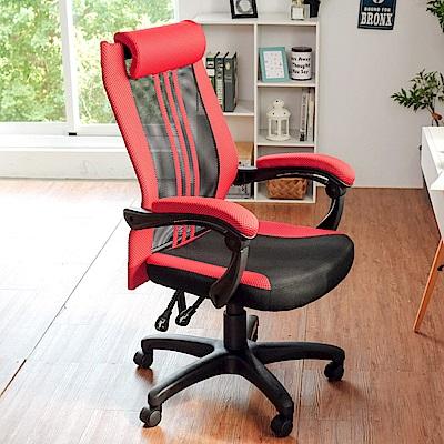Home Feeling 造型扶手頭靠網背電腦椅/辦公椅/主管椅(4色)