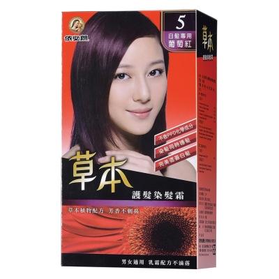 依必朗草本護髮染髮霜-5葡萄紅