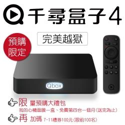 千尋盒子4 追劇電視盒 完美越獄版