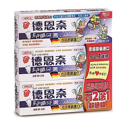 (買二送一)德恩奈 兒童牙膏90g-水蜜桃