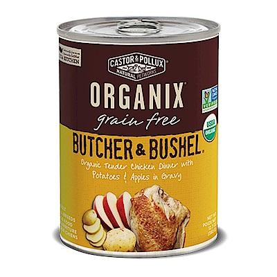 Organix歐奇斯95%有機義式鮮燉 犬用主食餐罐360g (6罐組)