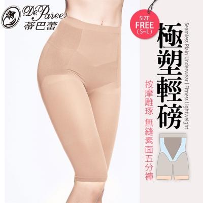 蒂巴蕾 極塑輕磅按摩雕琢無縫素面-五分褲