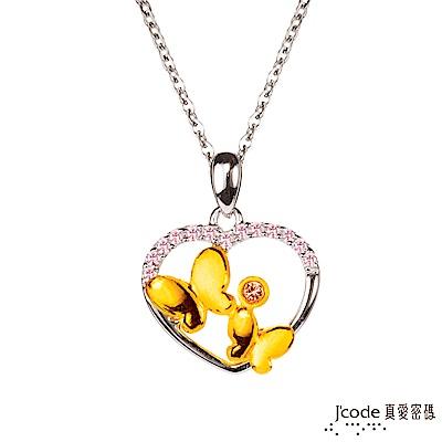 J'code真愛 心蝶舞動黃金/純銀/水晶墜子 送項鍊