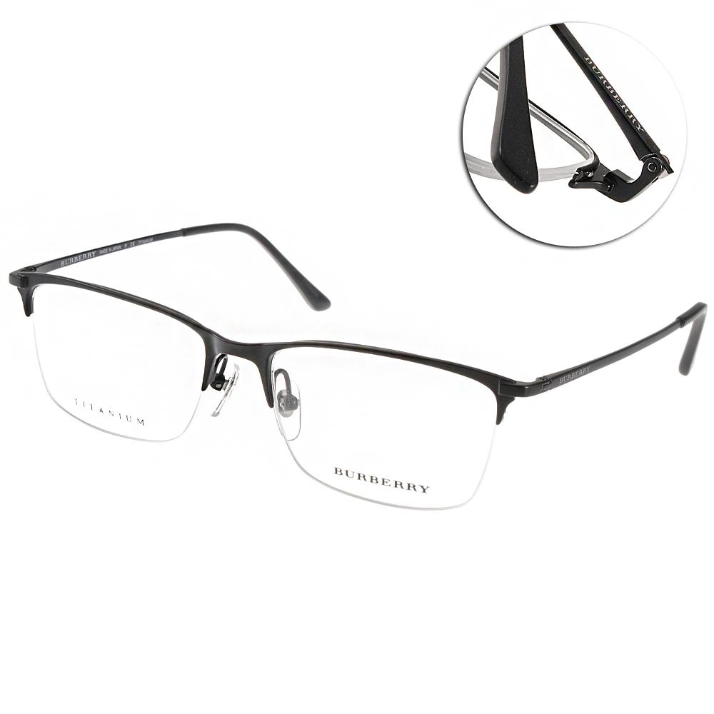 BURBERRY眼鏡 質感半框/黑#BU1284TD 1007