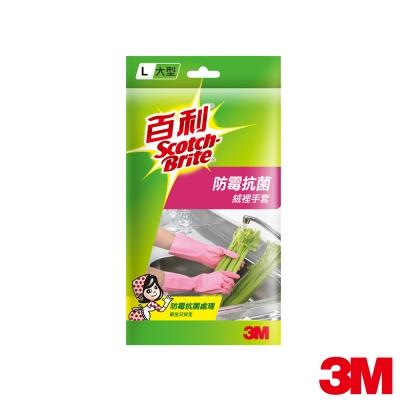 3M 百利防霉抗菌手套(L號)