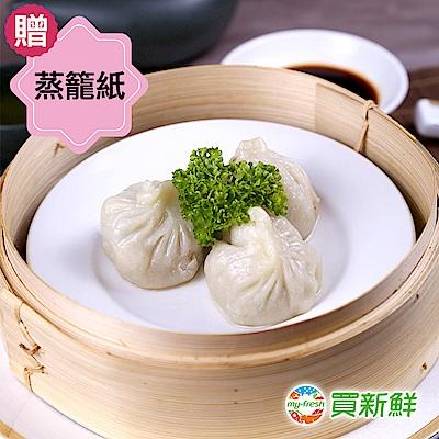 買新鮮 韭菜鮮肉湯包30g±5%/粒(約25顆±5%/包)(任選)