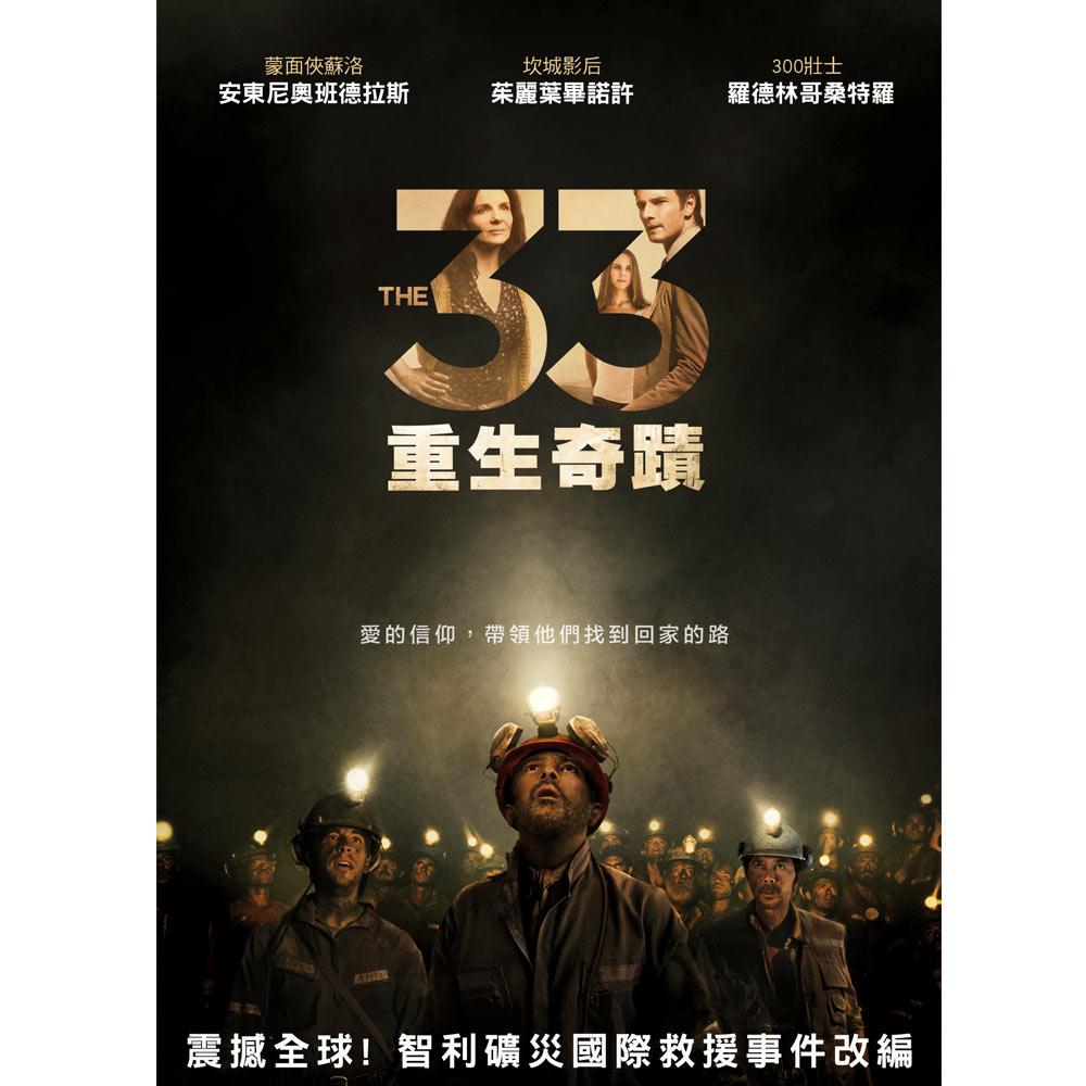 33:重生奇蹟 DVD
