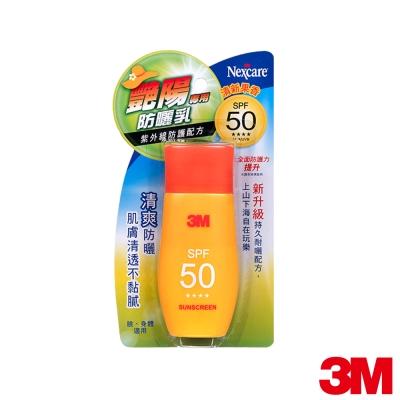 3M NEXCARE 艷陽防曬乳SPF50(清新果香)