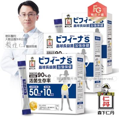 森下仁丹 晶球長益菌-加強保健(30包X2盒+14包X1盒)