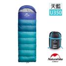 Naturehike 升級版 U350全開式戶外保暖睡袋 天藍