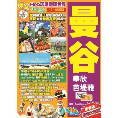 曼谷(17-18年版):Hea玩潮遊嘆世界Easy GO!