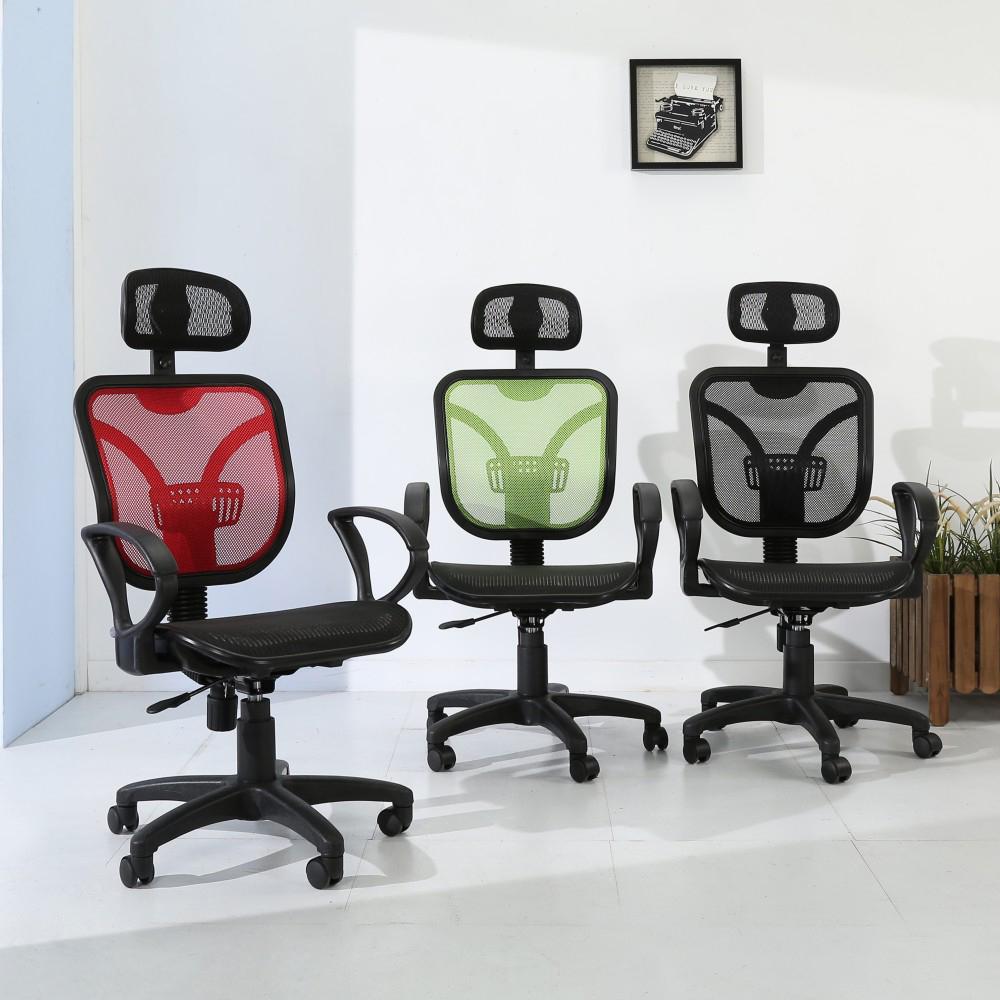 BuyJM萊德彈力護腰全網辦公椅/電腦椅50x50x111公分-免組