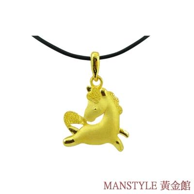 MANSTYLE 一馬當先黃金墜 (約0.89錢)