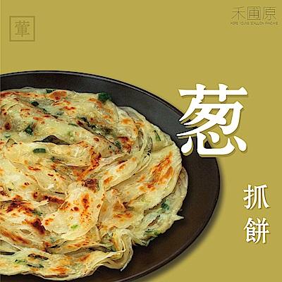 任-禾圃原 古早味蔥抓餅(10片/包)