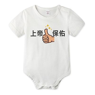 baby童衣 獨家自印 保平安短袖包屁衣 66224