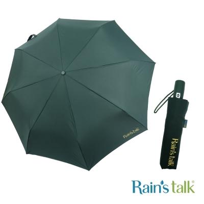 Rains talk 經典抗UV三折省力型自動開收傘 4色可選