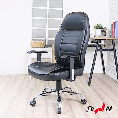JUNDA B260主管椅/皮椅/電腦椅/辦公椅(黑皮)