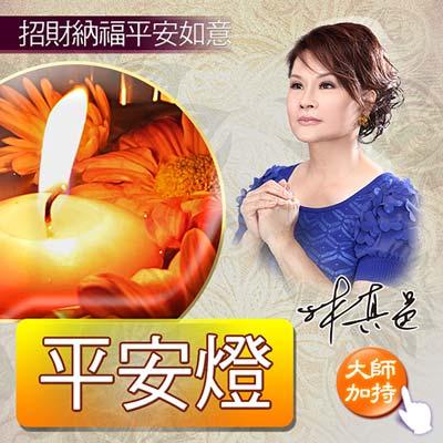 林真邑-平安燈