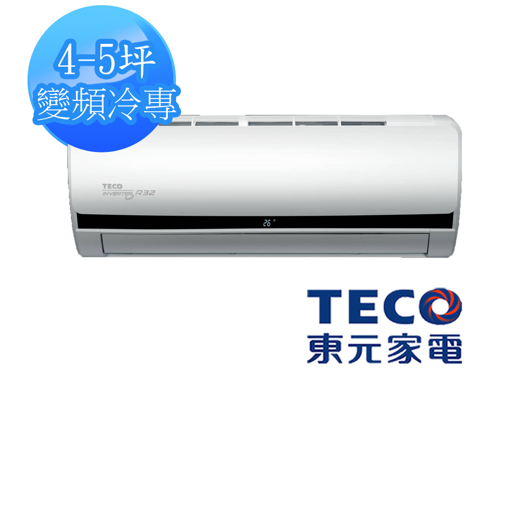 【TECO 東元】4-5坪R32一對一變頻冷專冷氣(MS22IE-HS+MA22IC-HS