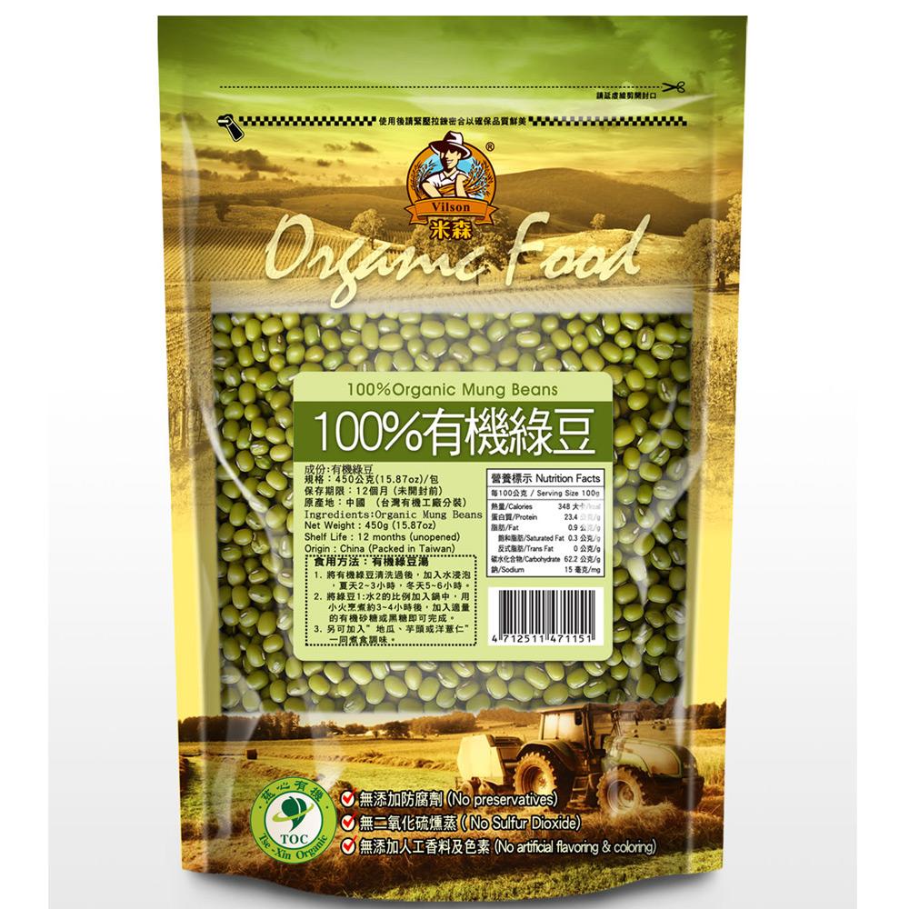 米森 100%有機綠豆(450g)