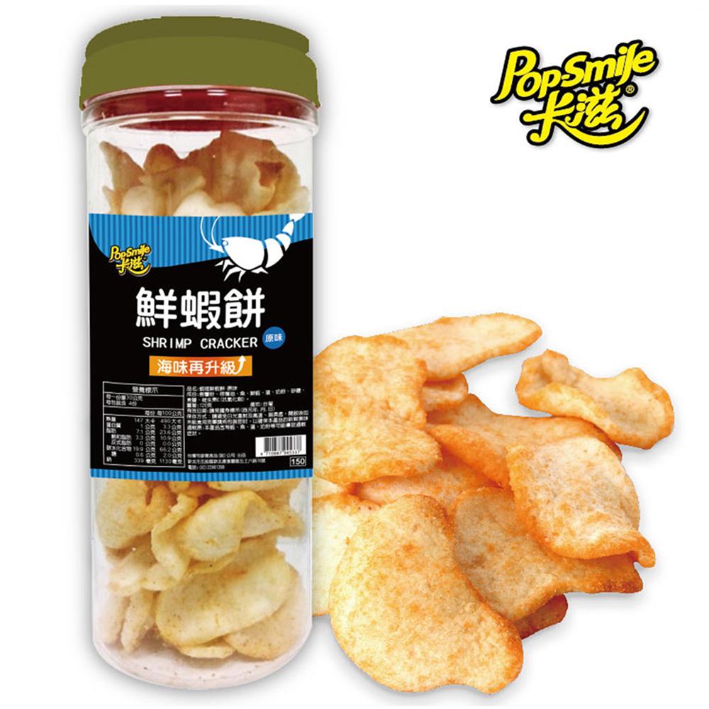 卡滋 蝦喀鮮蝦餅-原味(120g)