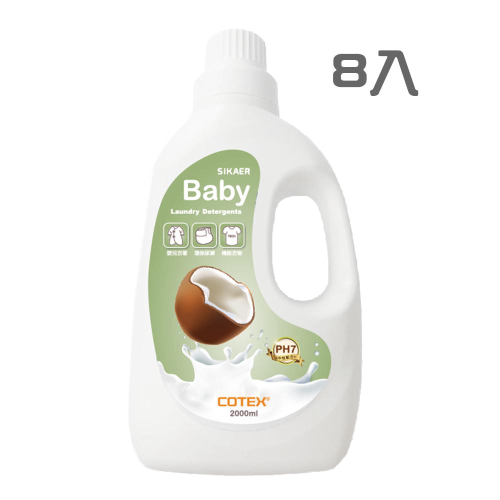 COTEX可透舒  升級版洗衣精8入