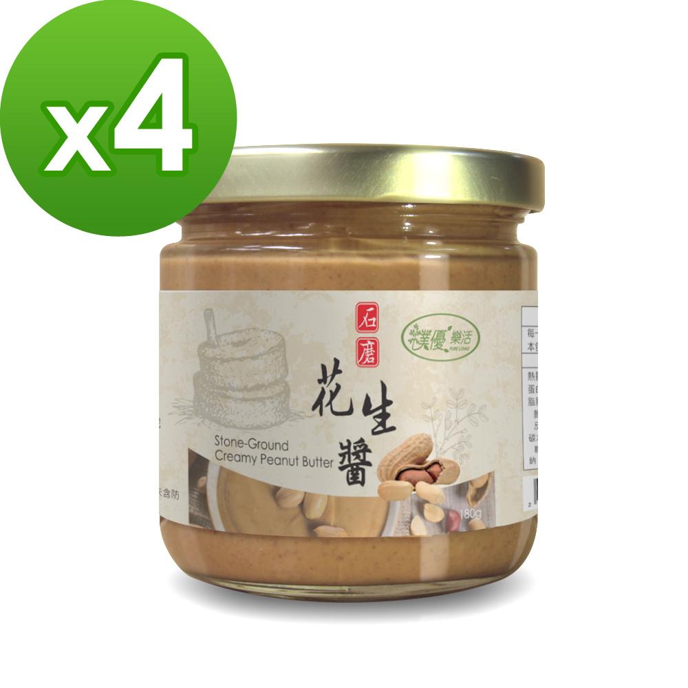 樸優樂活 石磨花生醬-原味(180gx4罐)