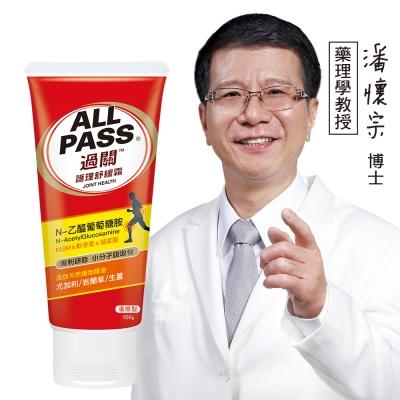 ALL PASS過關 護理舒緩霜 溫感型-100g