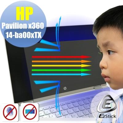 EZstick HP Pavilion X360 14 專用 防藍光螢幕貼