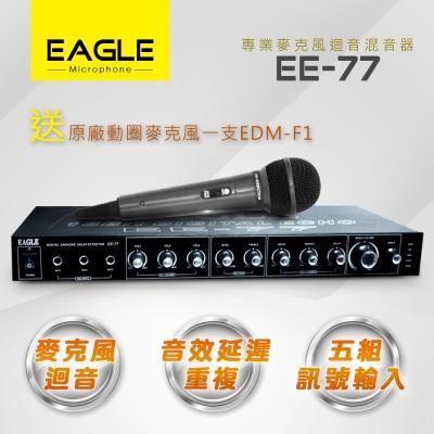 【EAGLE】專業級麥克風迴音混音器 EE-77 加贈原廠動圈麥克風一支