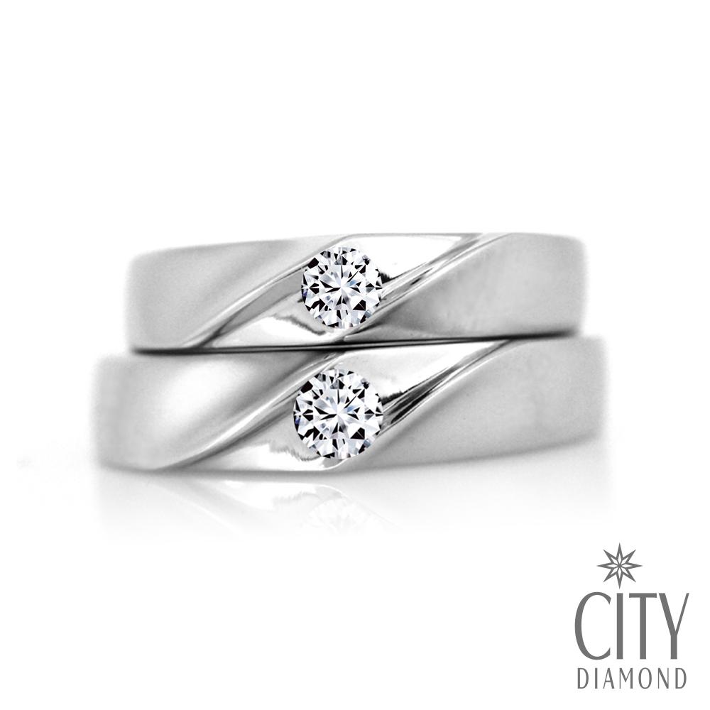 City Diamond『情定巴黎』13分對戒